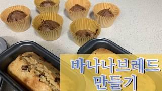 (홈베이킹) 바나나브레드 만들기. 쉬운 홈베이킹.