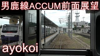 EV-E801系電車 ACCUM 男鹿線前面展望 秋田-男鹿