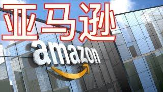 如何利用亚马逊来成长自己的生意