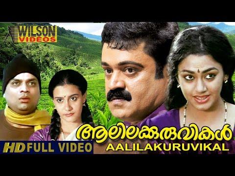 Alilakkuruvikal (1988) Malayalam Full Movie HD