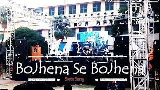 Bojhena Se Bojhena Soft Sweet Women Voice in Chandannagar College Fresher