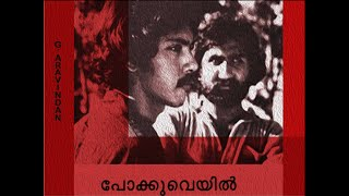 പോക്കുവെയിൽ Pokkuveyil_RestoredHD I G. Aravindan I 1982 I Malayalam with Hardcoded English Subtitles
