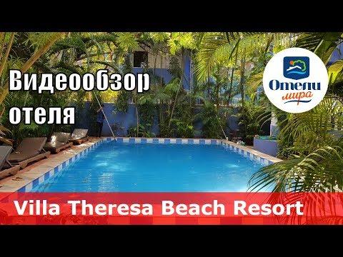 Villa Theresa Beach Resort - отель 3* (Индия, Северный Гоа, Калангут). Обзор отеля.