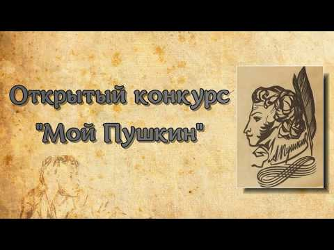 "Буктрейлер ""Евгений Онегин"" (А.С. Пушкин)"