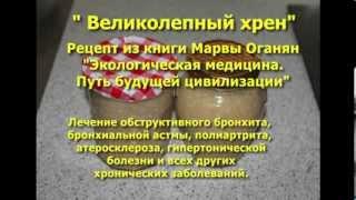 Великолепный хрен - рецепт из книги М. Оганян для очищения организма