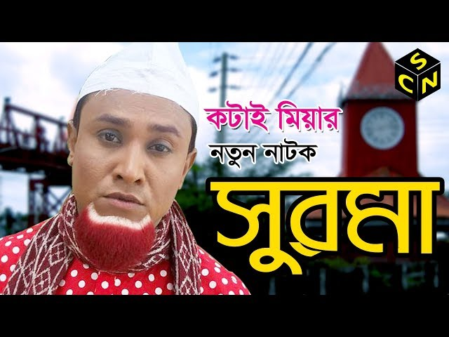Kotai Miah New Natok | Surma | ????? | Kotai Miah | ???? ???? | Sylhety Comedy Natok HD
