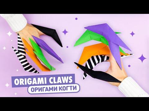 Оригами Когти Дракона из бумаги | Origami Paper Dragon Claws