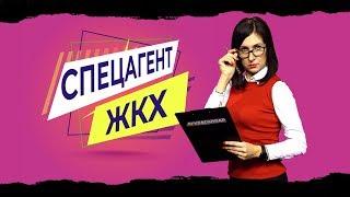 «СПЕЦАГЕНТ ЖКХ». Выпуск от 03.02.19