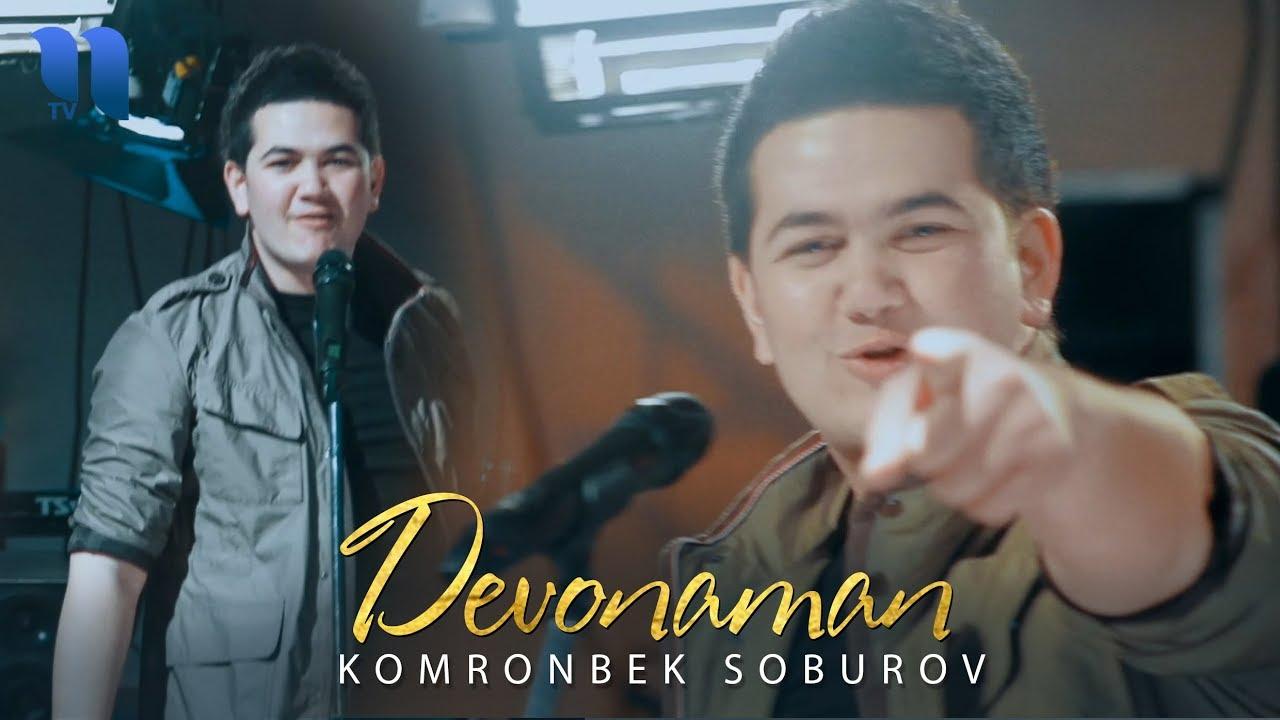 Komronbek Soburov - Devonaman   Комронбек Собуров - Девонаман