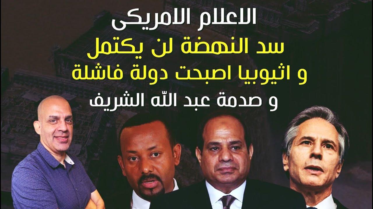 الاعلام الامريكى سد النهضة لن يكتمل و اثيوبيا اصبحت دولة فاشلة و صدمة عبد الله الشريف