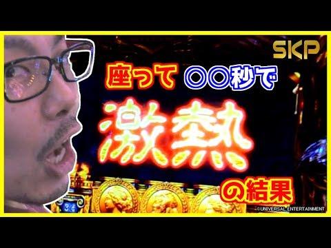 [ミリオンゴッド-神々の凱旋-]【第38回】SKP~スロット攻略プロジェクト~スーパーキスケPAO_2019/1/4
