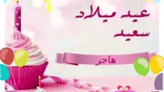 عيد ميلاد سعيد هاجر Mp3