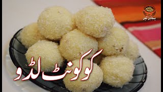 Coconut Laddo, Coconut Laddu, مزیدار کوکونٹ لڈو Coconut Sweet Laddu, Easy Recipe for Guest, (PK)