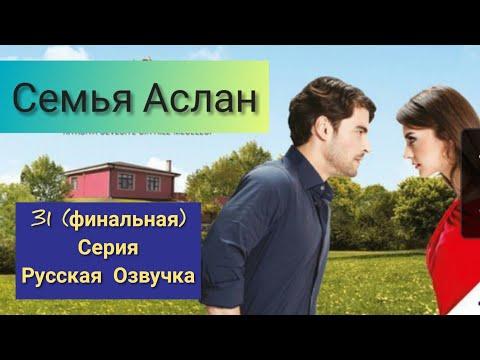 Семья Аслан 31 (финальная) серия Русская Озвучка
