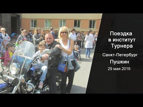 Поездка в институт Турнера 29 мая 2016 Пушкин