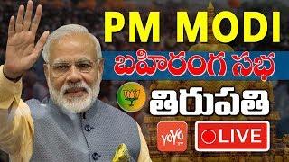 PM Modi LIVE Modi Addresses Public Meeting at Tirupati Andhra Pradesh BJP LIVE YOYO TV LIVE