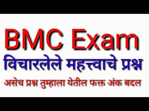BMC Exam Math question |BMC Math