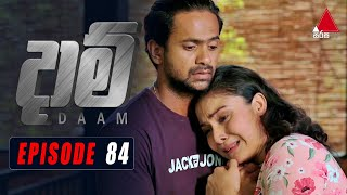 Daam (දාම්) | Episode 84 | 15th April 2021 | @Sirasa TV Thumbnail