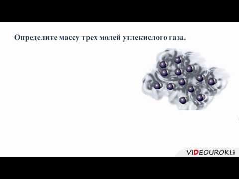 Как определить массу одной молекулы