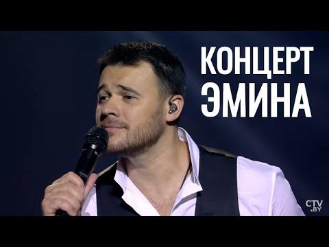 Эмин в Минске: сольный концерт (2020). Полная версия. LIVE / «GOOD LOVE»