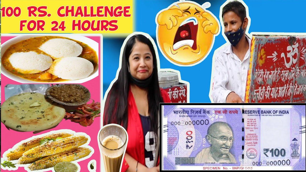 100 Rs. Challenge for 24 Hours    इतनी बेज़त्ती तो कभी नहीं