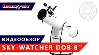Обзор телескопа Sky-Watcher Dob 8''