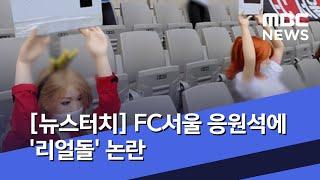 [뉴스터치] FC서울 응원석에 '리얼돌' 논란 (202…