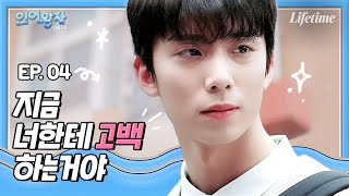 Do. You. Have. A. Boyfriend? If not, go out with me [The Mermaid Prince: The Beginning] EP.4