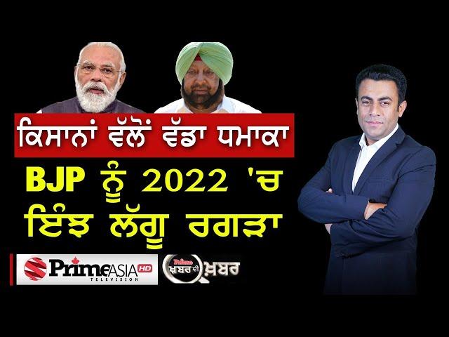 Khabar Di Khabar (1093) || ਕਿਸਾਨਾਂ ਵੱਲੋਂ ਵੱਡਾ ਧਮਾਕਾ - BJP ਨੂੰ 2022 'ਚ ਇੰਝ ਲੱਗੂ ਰਗੜਾ
