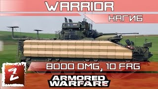Armored Warfare Проект Армата - Warrior 8000 урона, 10 фрагов - следи за БК