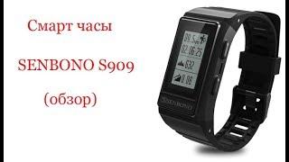 Смарт часы c GPS  SENBONO S909