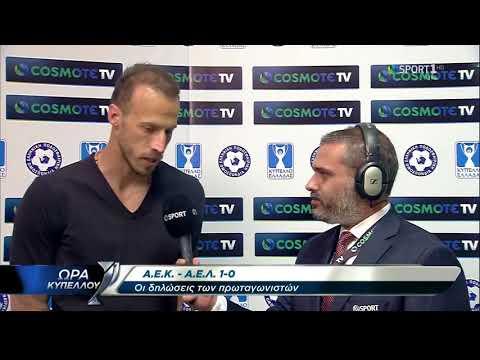 AEK-ΑΕΛ 1-0 2017-18 Κύπελλο Βαγγέλης Μόρας δηλώσεις