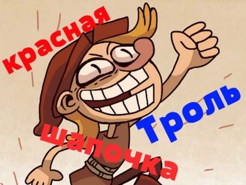 Красная Троль-Шапочка запутала