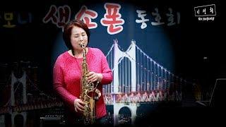 카멜레온 - 이성희 색소폰연주 - 해운대 하모니색소폰