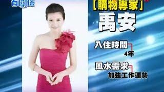 【風水有關係】20120108 - 詹惟中 - 教你找出暗財位 , 創造億萬收入