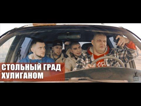 Стольный Град ft. Джора – Хулиганом