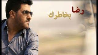 رضا - بخاطرك 2018 | Rida - Bkhatrak ( Official Lyrics Video