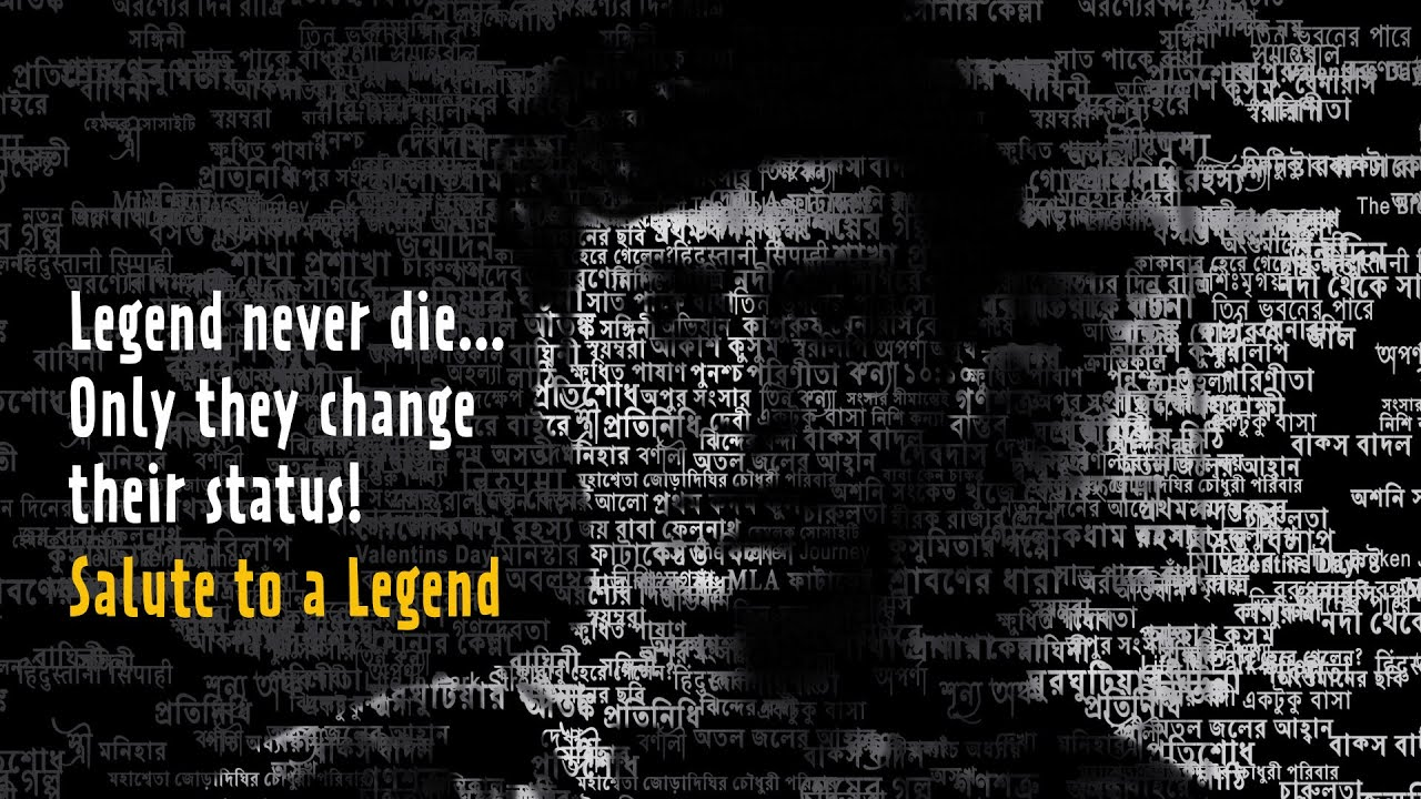 A TRIBUTE TO SOUMITRA CHATTOPADHYAY | Legend never die | সৌমিত্র চ্যাটার্জী | Soumitra Chatterjee