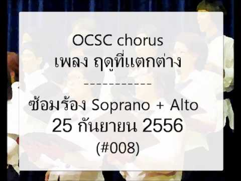 OCSC chorus - ฤดูที่แตกต่าง (ซ้อมร้อง Soprano + Alto) @25560925#008