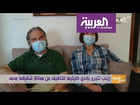 صباح العربية | التبرع بالأعضاء ... أمل جديد  - نشر قبل 4 ساعة