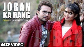 Joban Ka Rang Latest Haryanvi Song Raj Mawer Gd Kaur Feat Sanju Khewriya Shikha Sonika