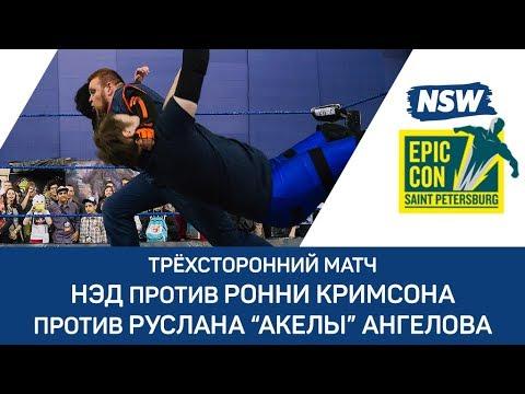 "NSW Epic Con 2017: НЭД против Ронни Кримсона против Руслана ""Акелы"" Ангелова"