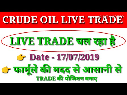 CRUDE OIL LIVE INVENTORY TRADE