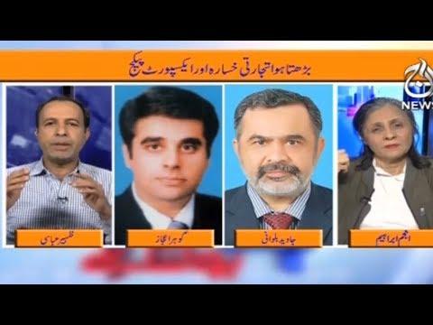 Paisa Bolta Hai - 24 February 2018 | Aaj News