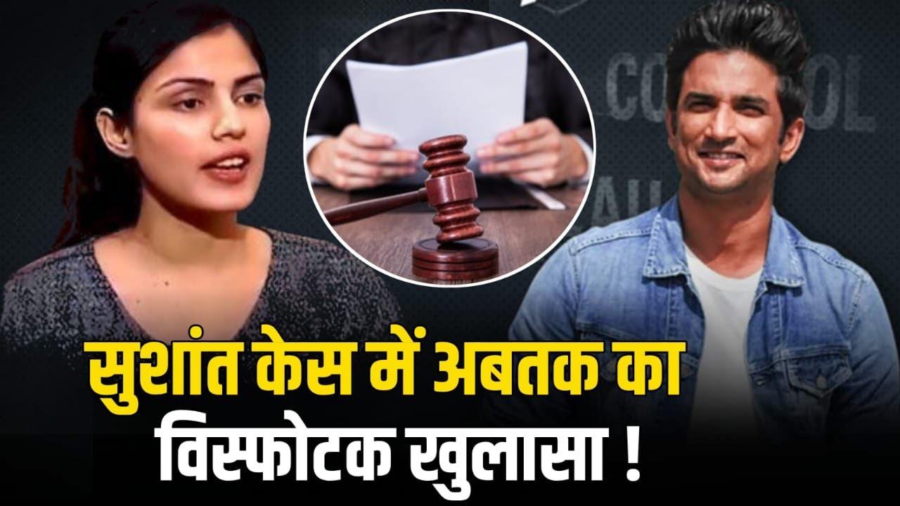 Download Rhea Chakraborty's Big Disclosure In Sushant Singh Rajput Case | Rhea Chakraborty In SSR Case