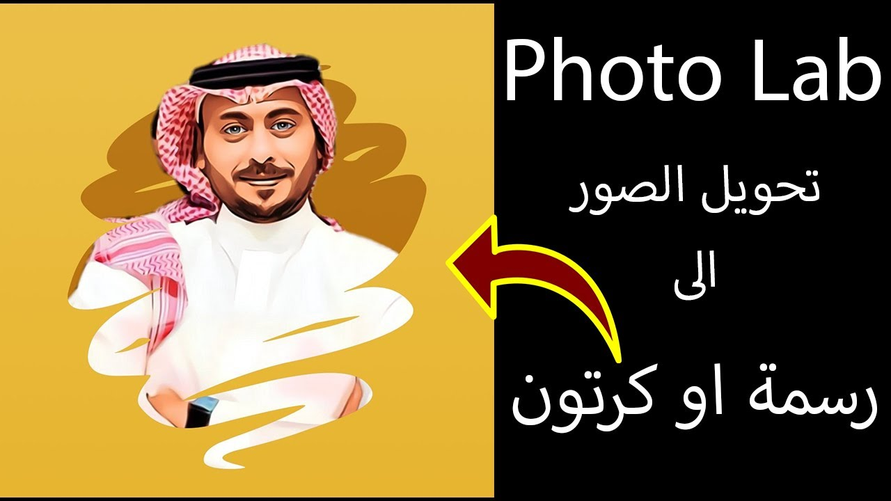 تحويل صورتك الى كرتون Photo Lab Youtube