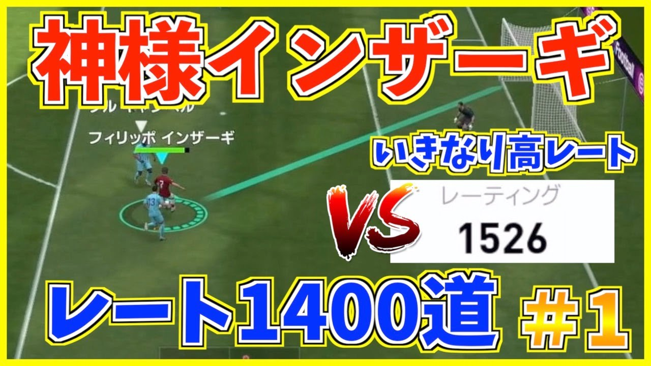 【激闘】レート1400目指します!#1【1400道】【ウイイレアプリ2020】