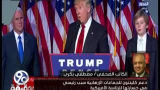 بالفيديو..مصطفي بكري ساخرا: هيلاري كلنتون ستشارك في تظاهرات 11/11