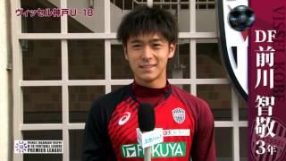 高円宮杯 U-18 サッカーリーグ2017 プレミアリーグ WEST」に出場するヴ...