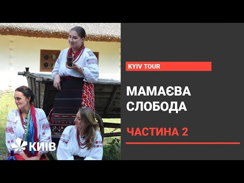 Музей живої історії Мамаєва Слобода